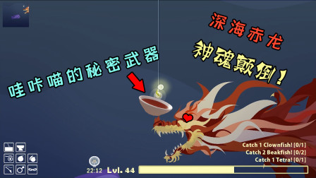 小猫钓鱼:哇咔喵决定使用秘密武器?深海赤龙被我迷得神魂颠倒!