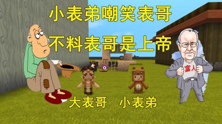 迷你世界:小表弟以为大表哥是乞丐,自己是土豪,大表哥却有神器