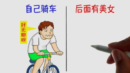 后面有美女怎样骑车?这动力太强悍了!哈哈