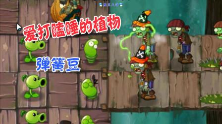 天铭 植物大战僵尸2中文版 10 爱打瞌睡的植物 弹簧豆