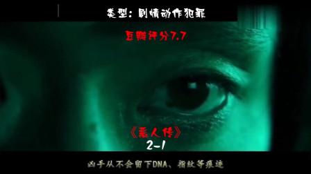恶人传2-1韩国犯罪片