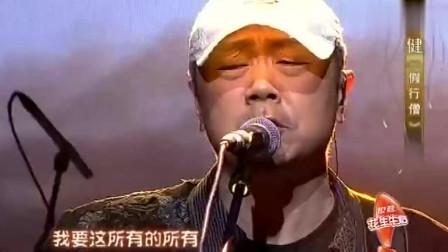 崔健现场演唱《假行僧》这才叫摇滚,太好听了!