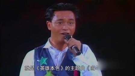 张国荣演唱会上,为偶像发哥唱《当年情》感人肺腑!