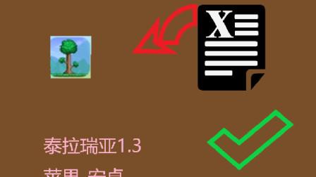 泰拉瑞亚1.3苹果安卓手机存档导入教学