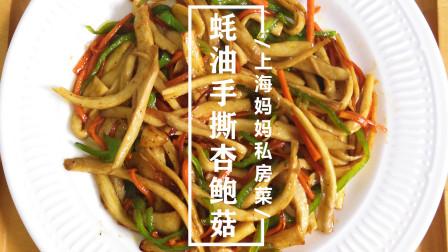 """上海妈妈教你""""蚝油手撕杏鲍菇""""家常做法,鲜美入味,老少皆宜!"""