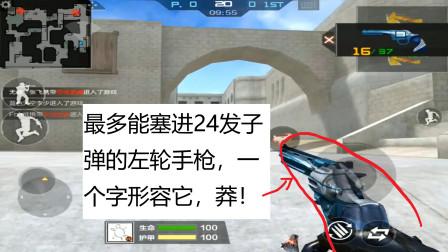 CF手游老兲:能塞进24发子弹的左轮手枪,加上陀螺仪贼强!