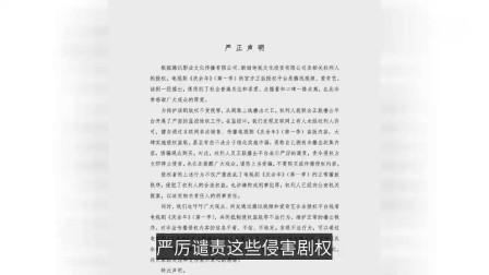 《庆余年》全源泄露,官方提出VIP付费点播回应!