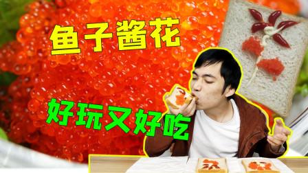 """小伙自创美食""""鱼子酱花"""",咸香红鱼籽配沙拉土司,比寿司还好吃"""