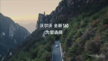 沃尔沃全新s60 为爱选择 2019广告片 韩寒执导 首部汽车广告片