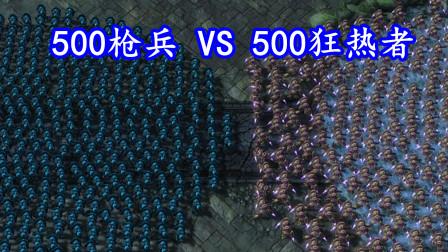 星际争霸:500枪兵VS500狂热者,结局我猜错了!你对了吗?