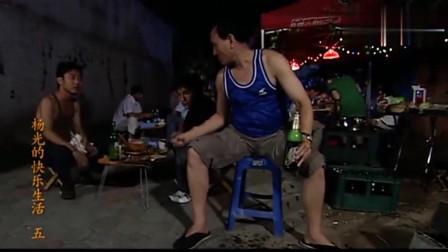杨光的快乐生活:50块钱烤串吃出了50万的气场,可真行