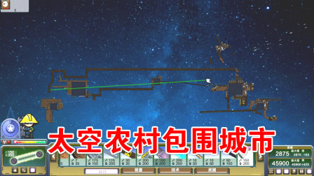 进击要塞:太空无重力,星星农村包围城市!