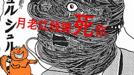 【伊藤润二】《红线》月老红线被割断 恐怖缠失恋少年 日本经典恐怖漫画 伊藤润二精选漫画解说|张有趣