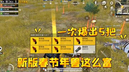 和平精英:新版春节年兽这么富,一次刷出5支信号枪,这也太酷了