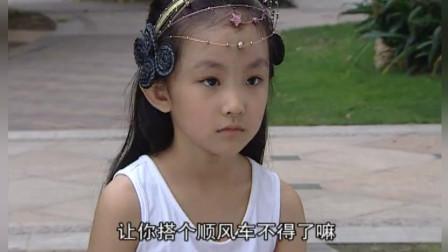 不想长大:点点想送小公主回星球,竟然想让爸爸买火箭