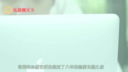 唐艺昕凶张若昀:给我买个包很难吗!张若昀的反应,我能看十遍