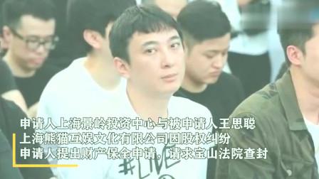 因股权纠纷,王思聪名下2200万元资产被上海宝山法院冻结