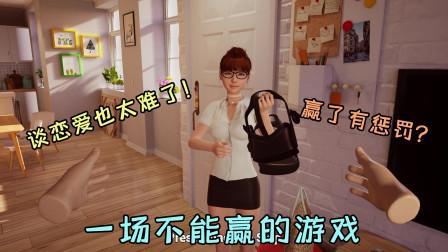 恋爱模拟器:陪女朋友玩游戏,赢了游戏却被惩罚?谈恋爱太难了!