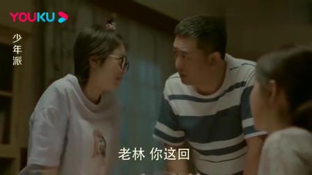 少年派:王胜男居然是林大为初恋,生日蛋糕太搞笑,写着不要长寿
