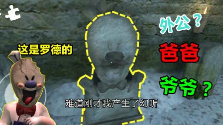 冰淇淋怪人:墓地发现一座雕像,样子很冷酷,这会是罗德爸爸吗?