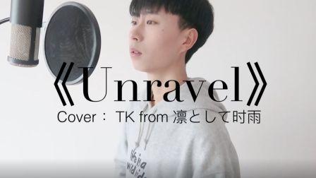 【KK】绝了!超酥男声抒情版《Unravel》东京食尸鬼 (东京喰种) OP