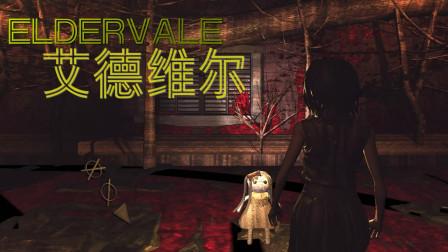 【小握解说】终极任务 找回童年的玩具《艾德维尔》第6期