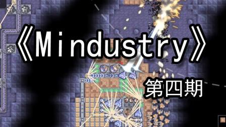 【煤灰解说】迎战轰炸机,激光爆射!《Mindustry》实况游戏解说第四期