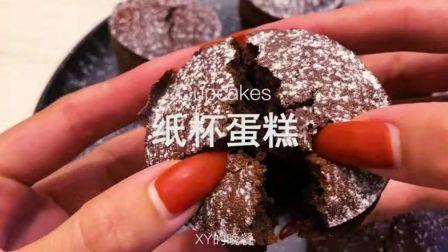 好吃的纸杯蛋糕来了,这浓浓的巧克力香谁顶得住啊!