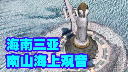 投资8亿建造,比自由女神还要高15米的三亚南山海上观音三维地图