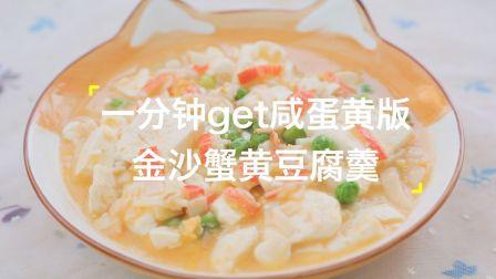 客官吃豆腐吗?一分钟get咸蛋黄版「金沙蟹黄豆腐」竟然比真.蟹黄豆腐还好吃~
