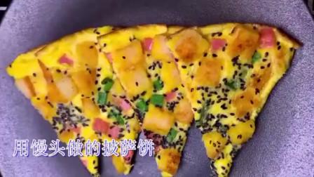 馒头做的披萨饼,早餐这样做,简单省时营养丰富,大人孩子都爱吃