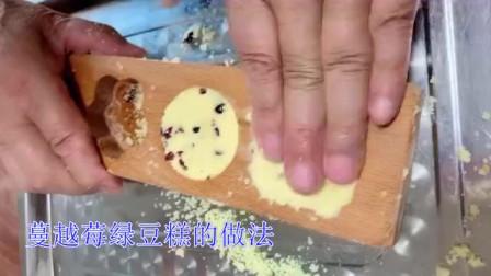 蔓越莓绿豆糕的做法,讲解详细,方法简单,学会了不用再到外面买