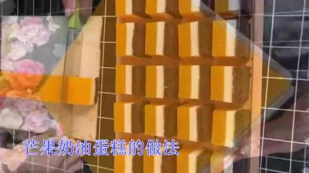 芒果奶油蛋糕的做法,视屏讲解详细,放冰箱冷藏更好吃,冰凉爽口
