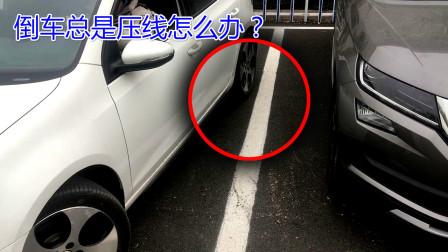 倒车时总是倒不正,学会这个打方向的口诀,就能轻松停好车