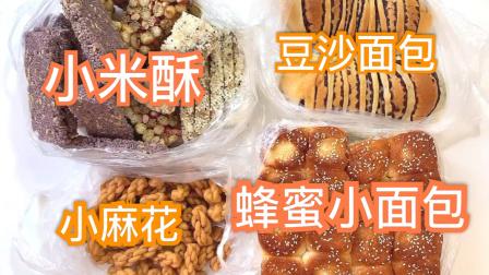 蜂蜜小面包 老式豆沙面包 小米酥 小麻花