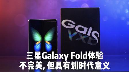 三星Galaxy Fold折叠屏体验