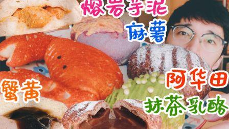 网红奶茶店的面包好吃吗?喜茶&奈雪软欧~阿华田麻薯~芋泥黑糖麻薯~蟹黄包~抹茶咩咩包~布蕾古早蛋糕 | 吃播美食vlog