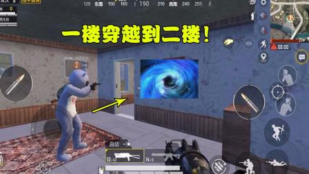 和平精英:如何从一楼直接穿越到二楼!
