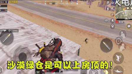 和平精英:如何秒上沙漠绿仓房顶?这里伏击敌人再合适不过!