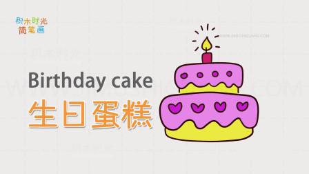 亲子英语简笔画,画生日蛋糕简笔画,学画画同时学英语单词