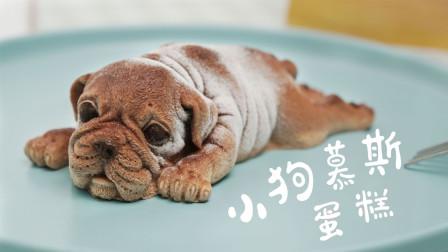 呆呆的眼神,可爱的爪子,栩栩如生的小狗慕斯蛋糕。