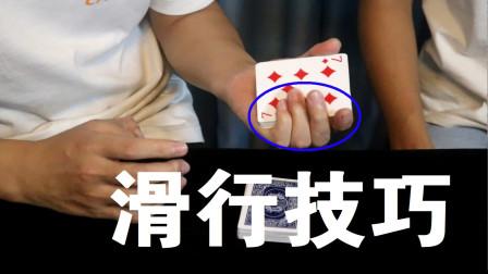 揭秘扑克牌里面滑行技巧,变牌换牌都用到它,1分钟学会!