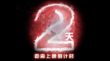 《星球大战:天行者崛起》倒计时2天