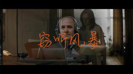 王掌柜电影院:豆瓣 9.1 窃听风暴,极权政治下人们苦闷的生活,没有任何隐私可言。