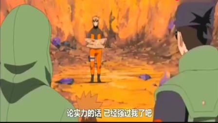 火影忍者:木叶丸终于翻身了,以前是鸣人小弟,现在是鸣人的上司