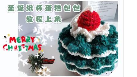 第4集圣诞纸杯蛋糕包包教程(上) Aug创意编织束口包diy毛线钩
