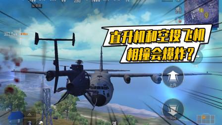 和平精英:直升机撞击空投飞机会爆炸?小月前去一探究竟!