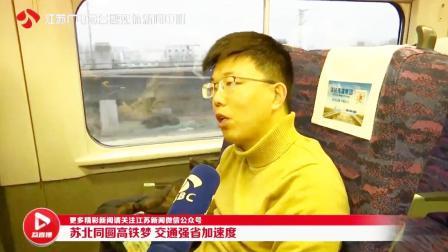 江苏台记者体验连淮高铁:省时、省钱、省心!