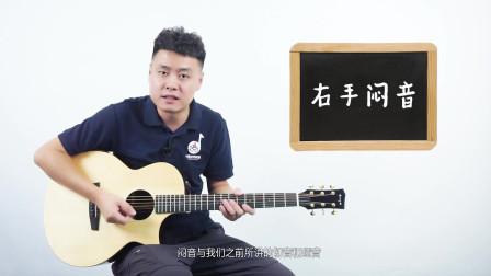 《第二十七课》五和弦与闷音技巧——小磊吉他零基础教程