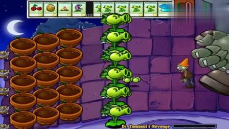 植物大战僵尸:99机枪豌豆和豌豆射手有多强,僵尸博士最后死了两回!